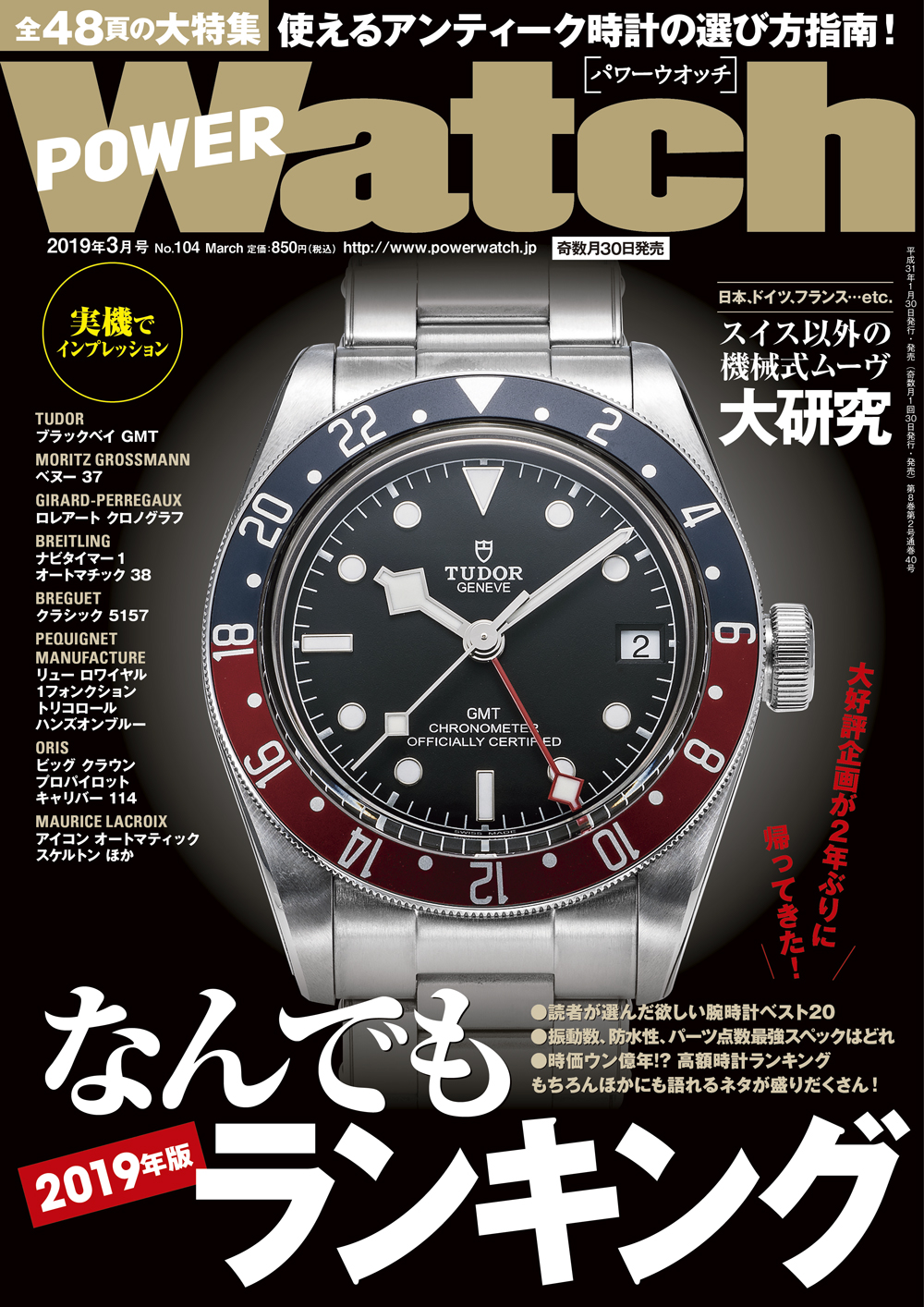 C's-Factory|電子書籍|POWER Watch No.104
