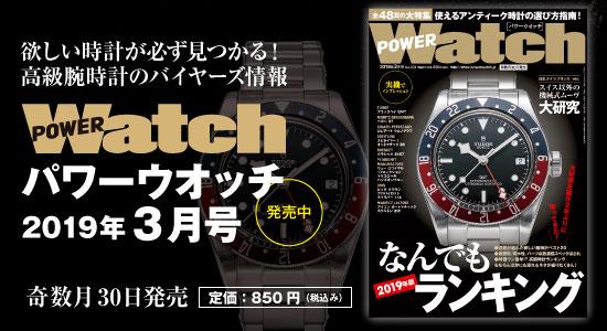 PowerWatch|パワーウオッチ3月号No.104