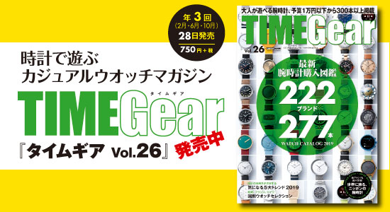 TIME Gear | タイムギアVol.26