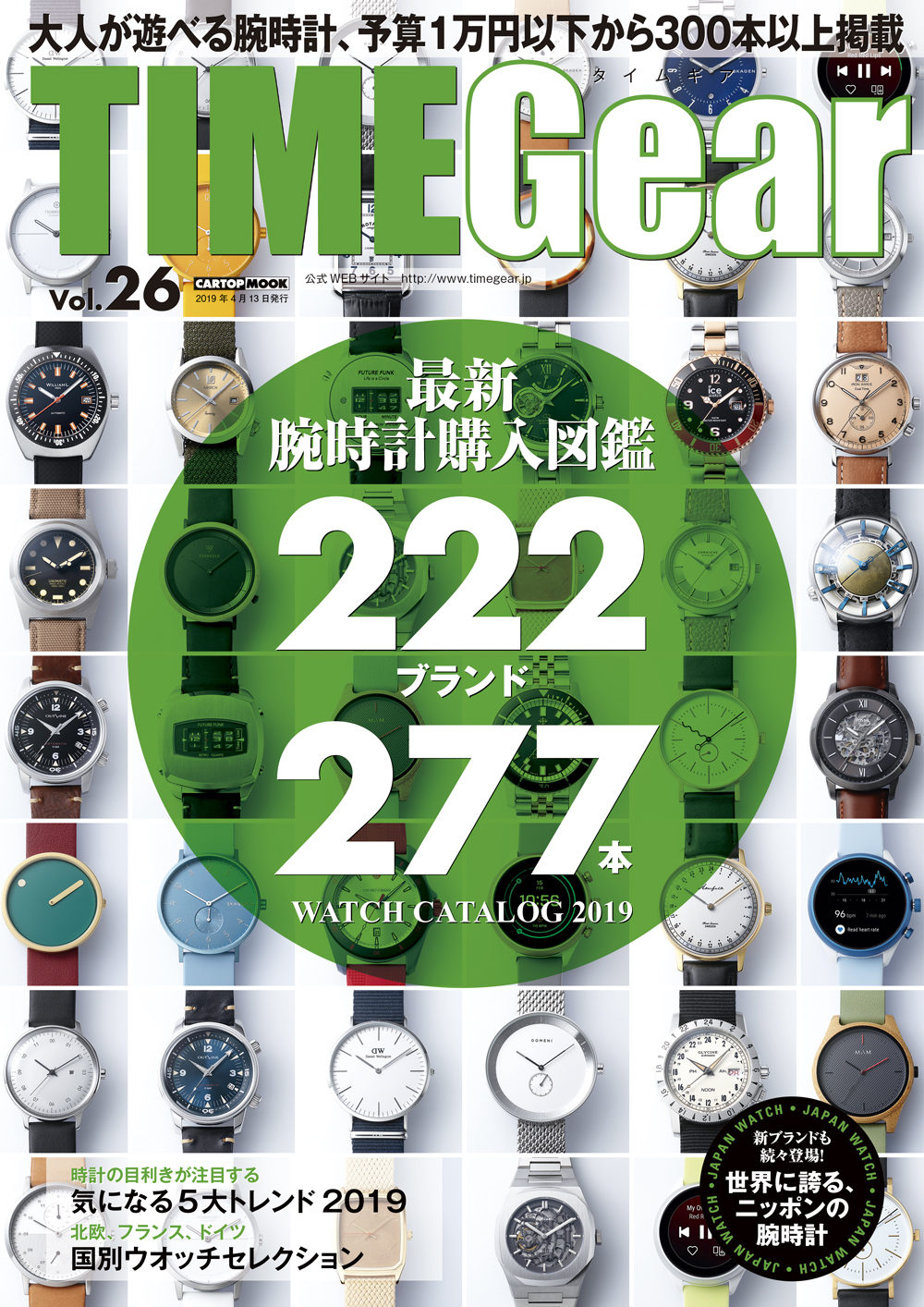 C's-Factory|書籍|TIME Gear Vol.26