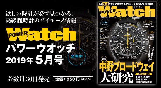 Power Watch | パワーウオッチ5月号 No.105