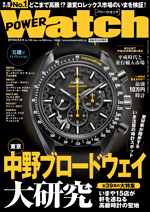 C's-Factory|電子書籍|POWER Watch No.105