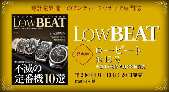 LOW BEAT|ロービートNo.15