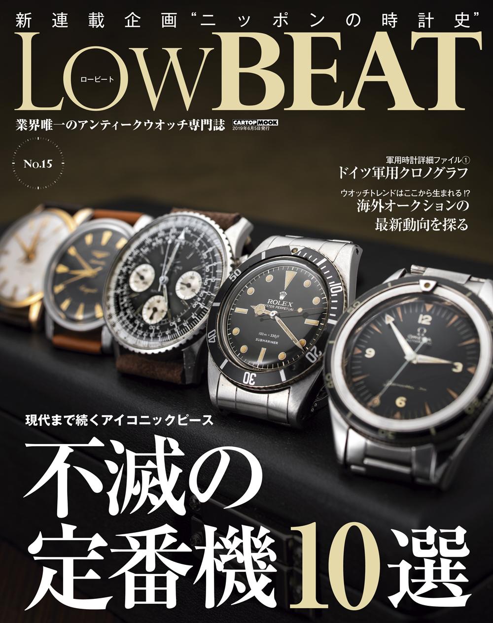 C's-Factory|書籍|LowBEAT No.15