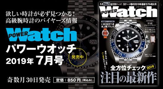 Power Watch | パワーウオッチ7月号 No.106