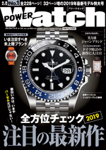 C's-Factory|電子書籍|POWER Watch No.106