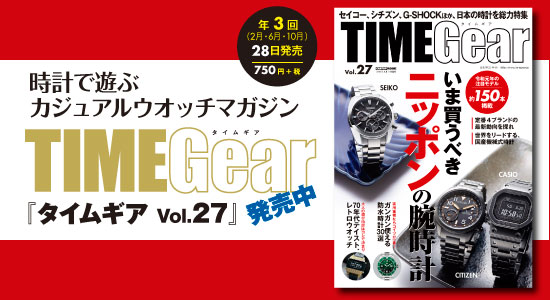 TIME Gear | タイムギアVol.27