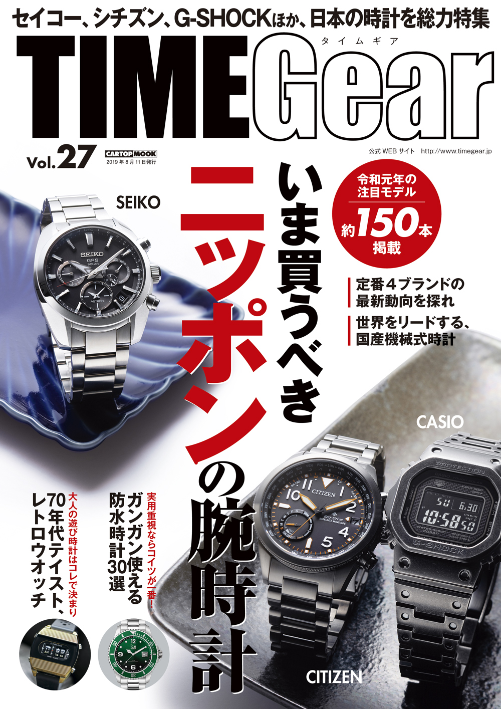 C's-Factory|書籍|TIME Gear Vol.27