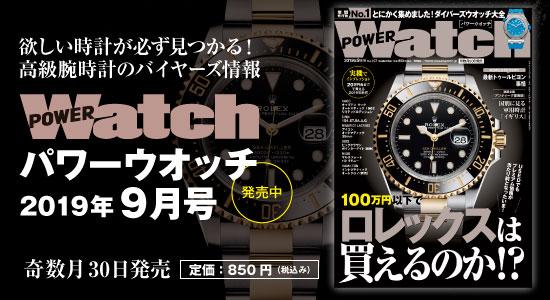 Power Watch | パワーウオッチ9月号 No.107