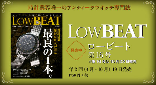 LOWBEAT | ロービート No.16