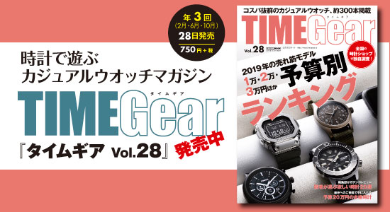 TIME Gear | タイムギアVol.28