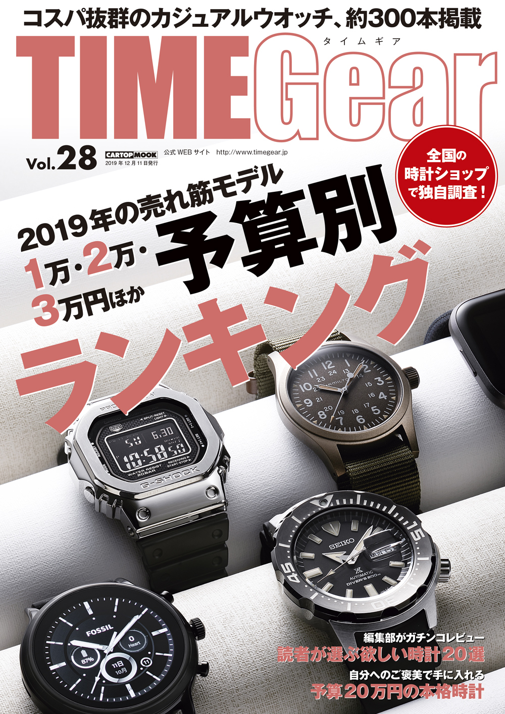 C's-Factory|書籍|TIME Gear Vol.28