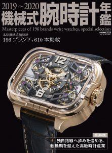 2019~2020機械式腕時計年鑑