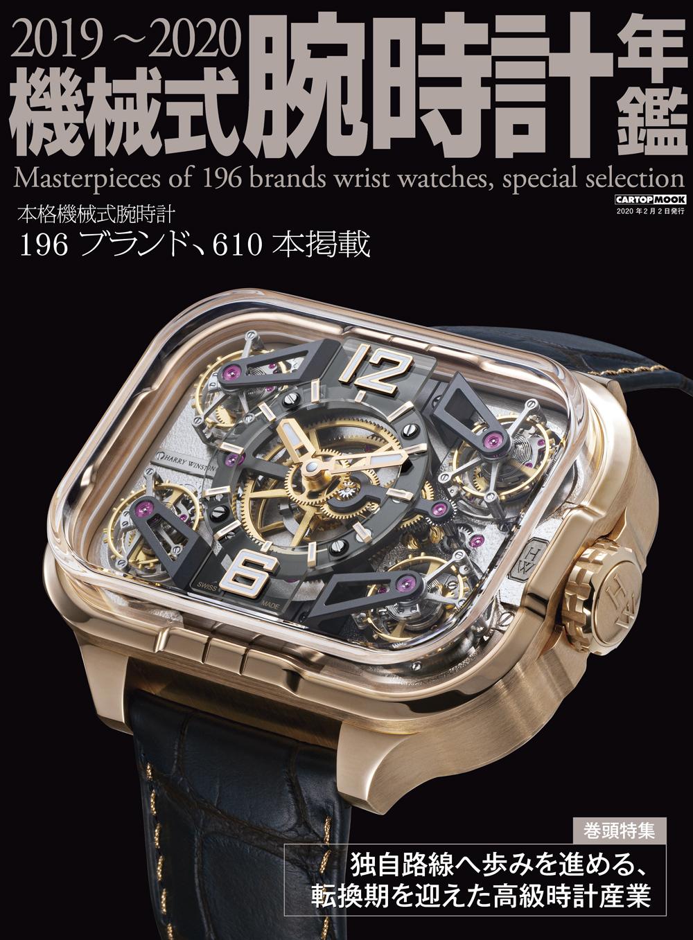 C's-Factory|電子書籍|2019~2020機械式腕時計年鑑