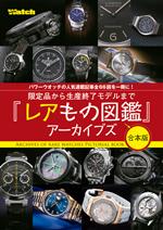 C's-Factory|電子書籍|『レアもの図鑑』アーカイブス Part.1~2[合本版]