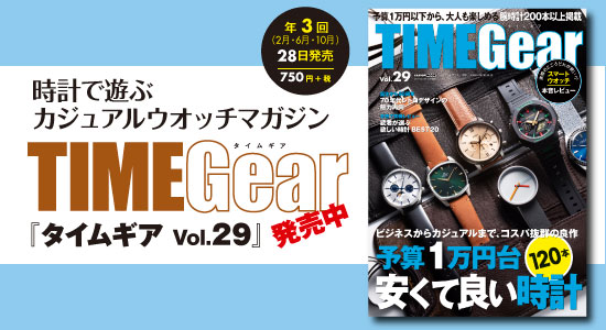 TIME Gear | タイムギアVol.29
