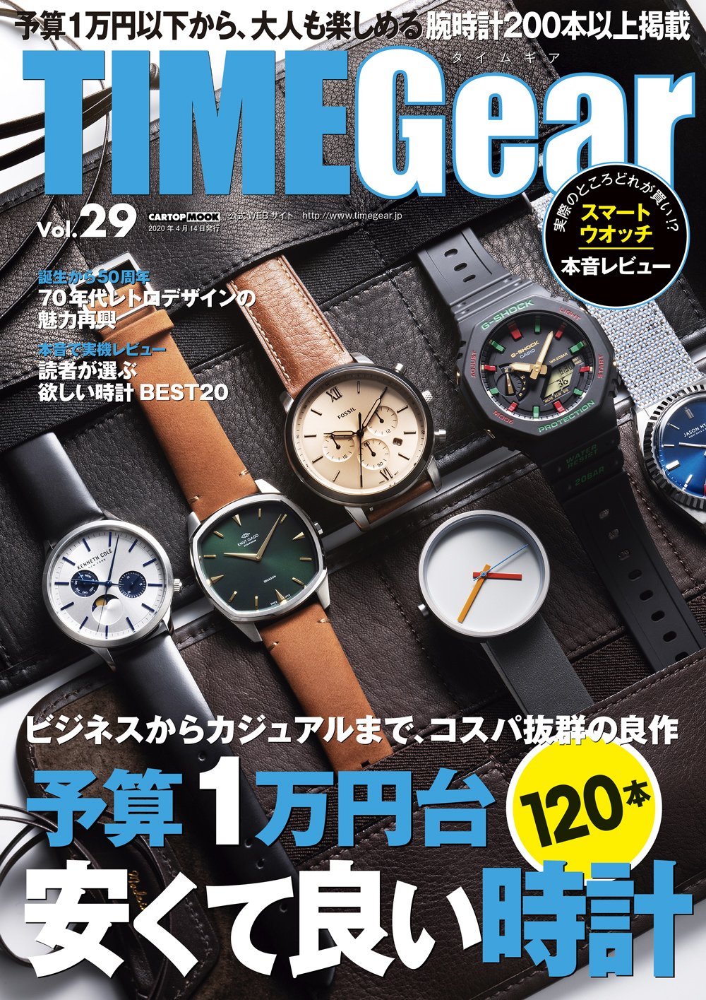 C's-Factory|書籍|TIME Gear Vol.29