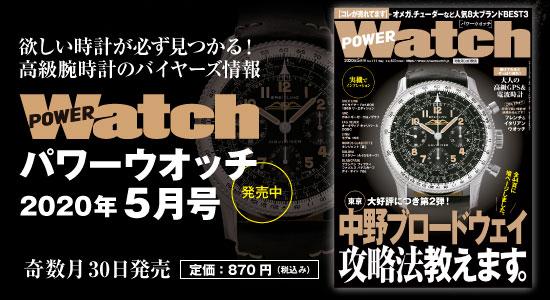 Power Watch | パワーウオッチ5月号 No.111