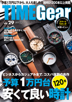 C's-Factory|電子書籍|TIME Gear Vol.29