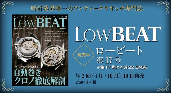 LOWBEAT   ロービート No.17