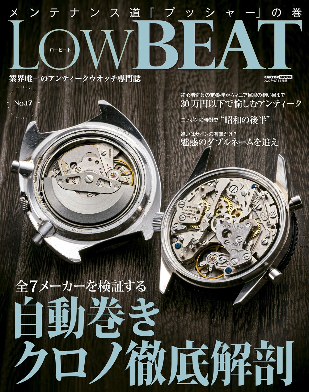 C's-Factory|書籍|LowBEAT No.17