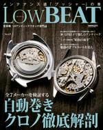 C's-Factory|電子書籍|LowBEAT No.17