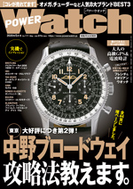 C's-Factory|電子書籍|POWER Watch No.111