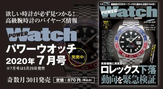 Power Watch   パワーウオッチ7月号 No.112
