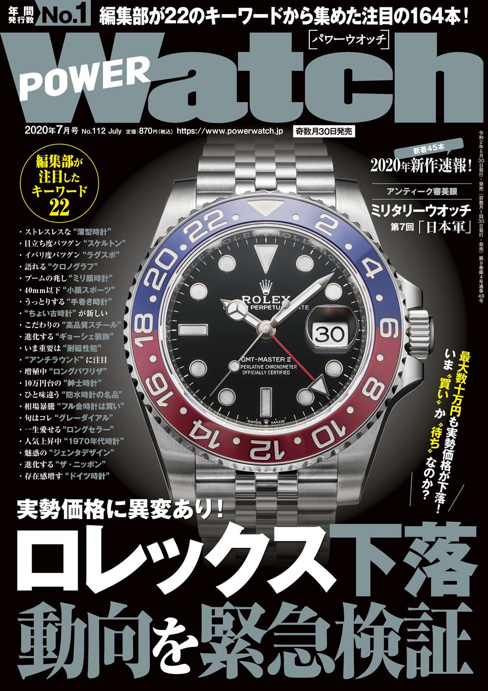 C's-Factory|書籍|PowerWATCH 7月号