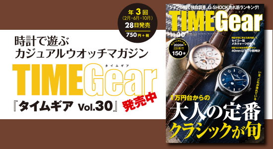 TIME Gear   タイムギアVol.30