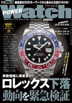 C's-Factory|電子書籍|POWER Watch No.112