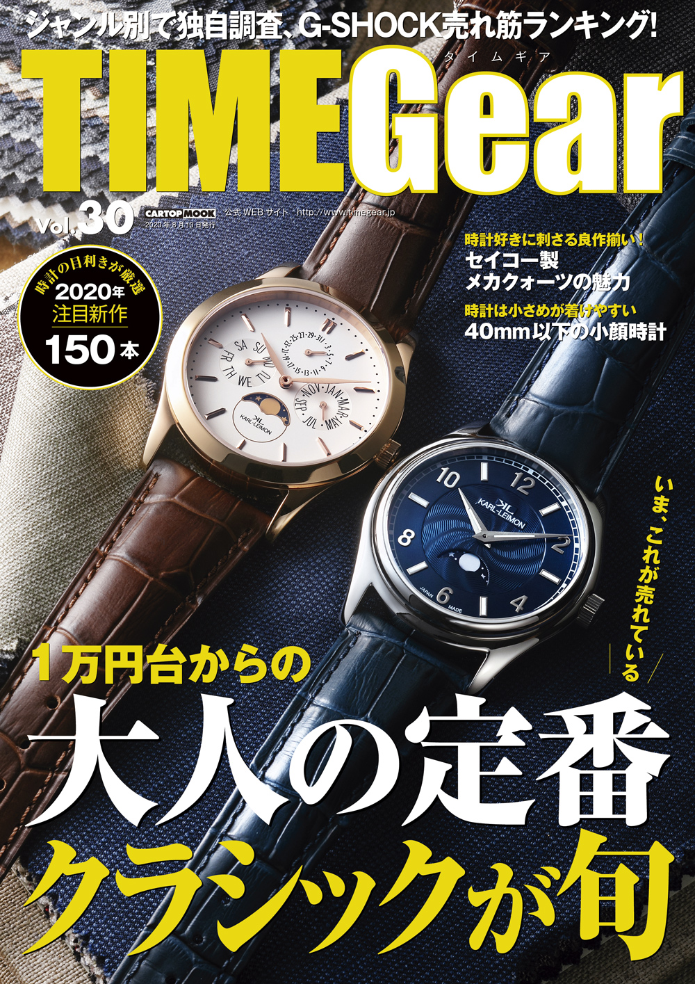 C's-Factory|書籍|TIME Gear Vol.30