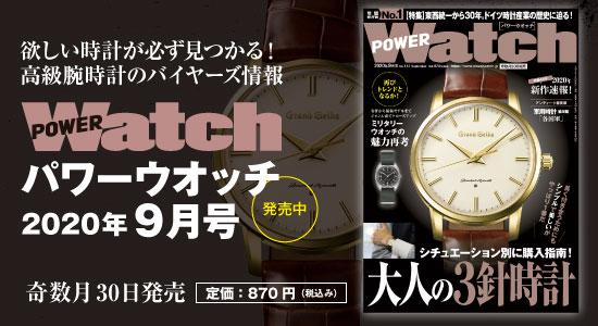 Power Watch   パワーウオッチ9月号 No.113