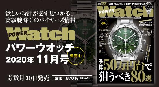 Power Watch   パワーウオッチ11月号 No.114