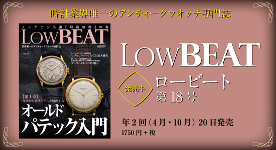 LOWBEAT   ロービート No.18
