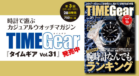 TIME Gear | タイムギアVol.31