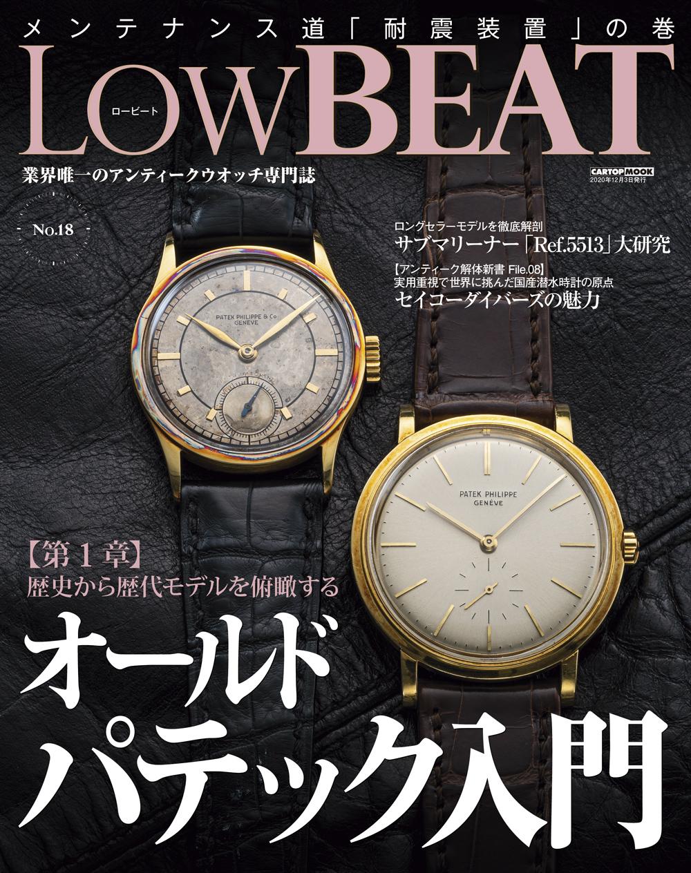 C's-Factory|書籍|LowBEAT No.18
