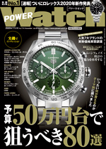 C's-Factory|電子書籍|POWER Watch No.114