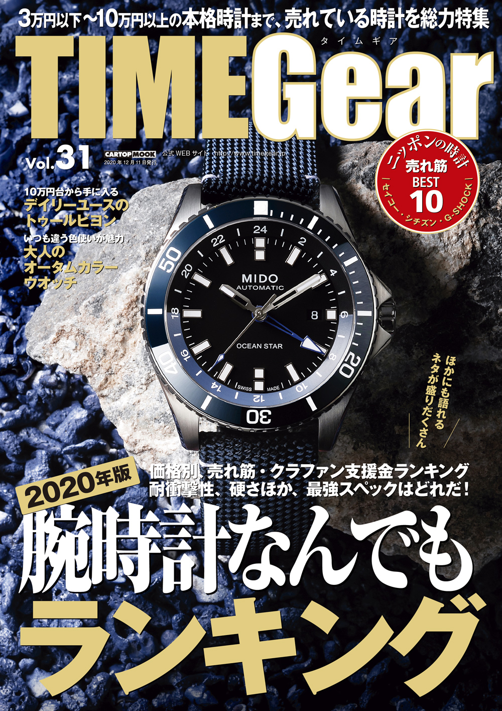 C's-Factory|書籍|TIME Gear Vol.31