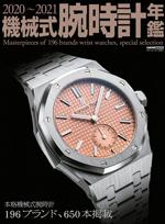C's-Factory|電子書籍|2020~2021機械式腕時計年鑑