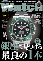 C's-Factory|電子書籍|POWER Watch No.115