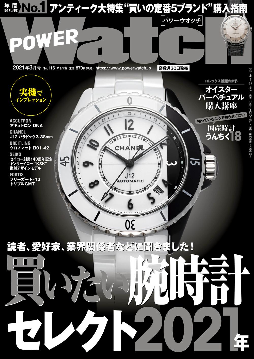 C's-Factory|書籍|PowerWATCH 3月号