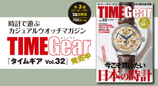 TIME Gear   タイムギアVol.32