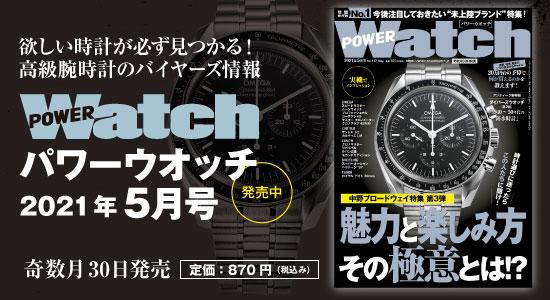 Power Watch | パワーウオッチ5月号 No.117