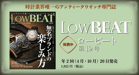 LowBEAT|ロービートNo.19