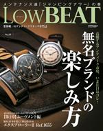 C's-Factory|電子書籍|LowBEAT No.19