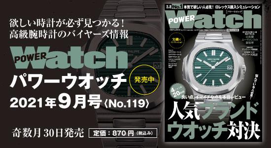 Power Watch | パワーウオッチ9月号 No.119