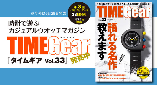 TIME Gear | タイムギアVol.33