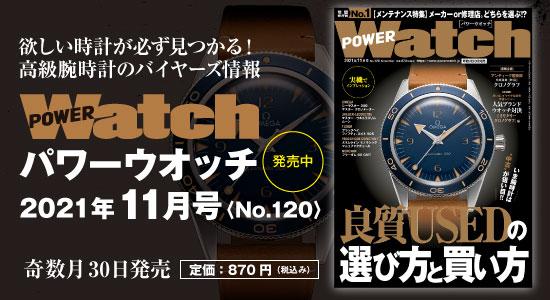 POWER Watch   パワーウオッチ11月号 No120