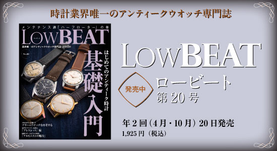 LOWBEAT   ロービート No.20